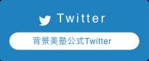 背景美塾公式Twitter