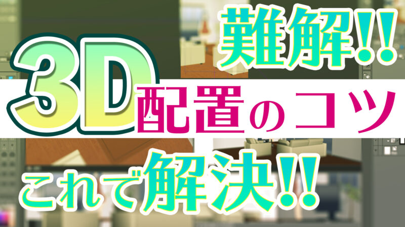 【難解…解決!】3D配置のコツ