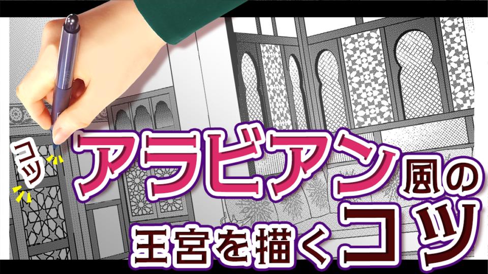 アラビアン風の王宮を描くコツ