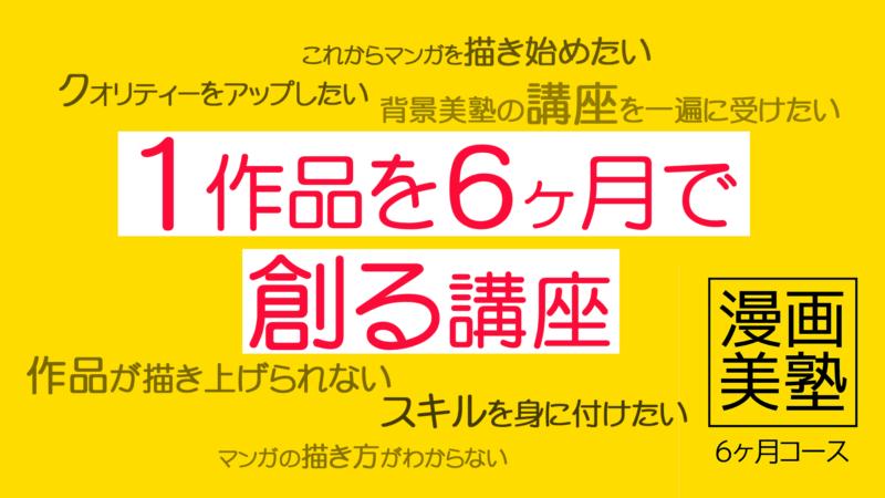 漫画美塾6ヶ月コース 13期 2021年7月~2021年12月