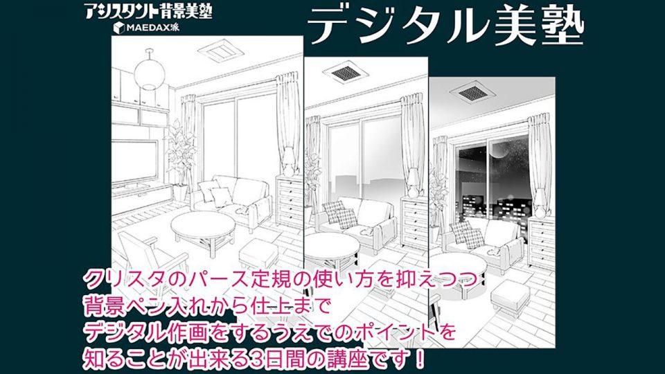 デジタル美塾 2021年6月開催(6/25〜6/27)