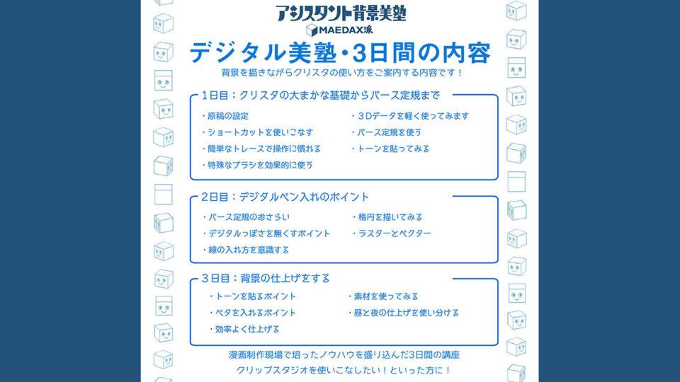 オンライン デジタル美塾 2021年6月開催(6/29〜7/1)