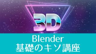 Blender基礎のキソ講座 2021年7月開催(7/31)