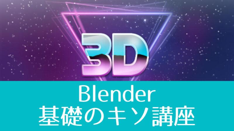 メタセコイアで3Dモデリング 2021年6月開催(6/30〜7/1)