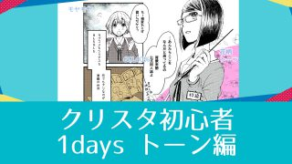 クリスタ初心者1day講座【トーン編】2021年8月開催(8/8)