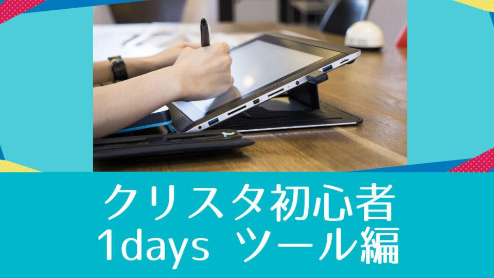クリスタ初心者1day講座【ツール編】2021年6月開催(6/25)