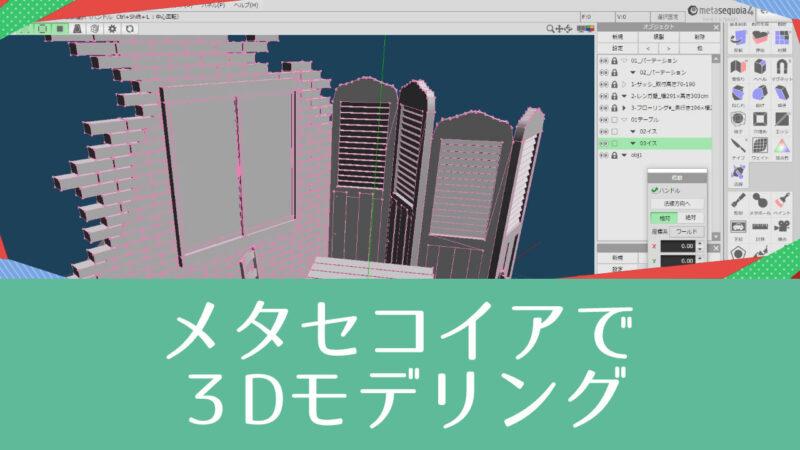 メタセコイアで3Dモデリング 2021年9月開催(9/8〜9/9)