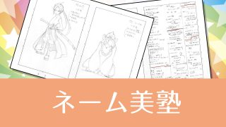 ネーム美塾 2021年9月開催(9/12〜9/26)