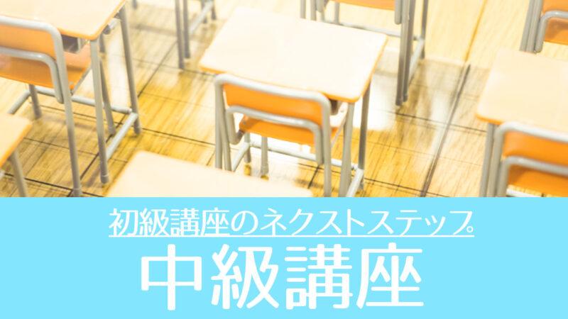 中級講座 後編 2021年8月開催(8/25〜8/27)