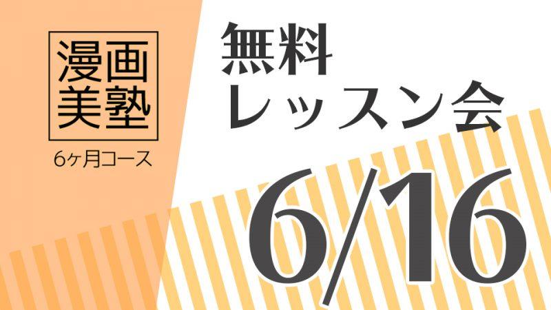 漫画美塾6ヶ月コース無料レッスン会(6/16開催)