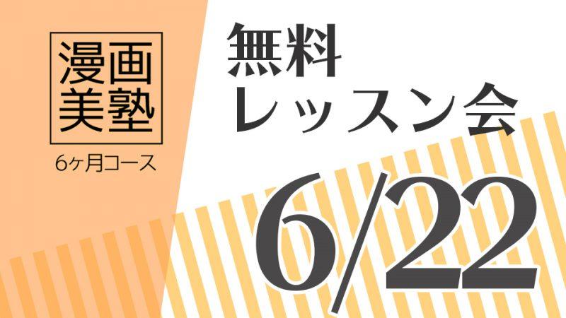 漫画美塾6ヶ月コース無料レッスン会(6/22開催)