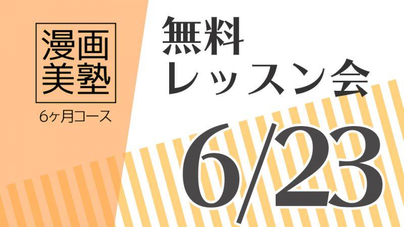 漫画美塾6ヶ月コース無料レッスン会(6/23開催)