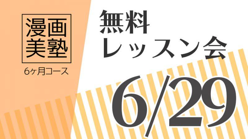 漫画美塾6ヶ月コース無料レッスン会(6/29開催)