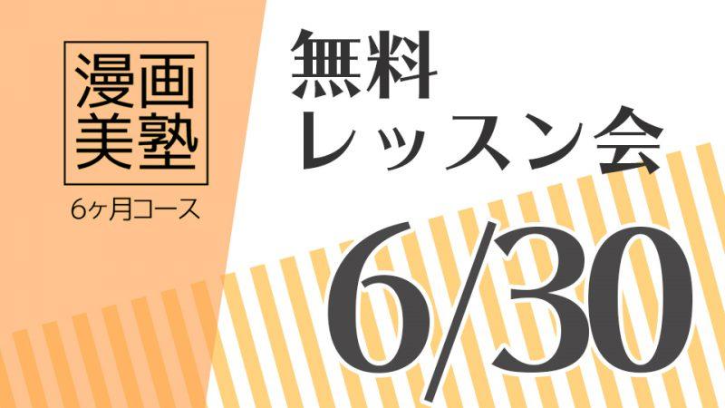 漫画美塾6ヶ月コース無料レッスン会(6/30開催)