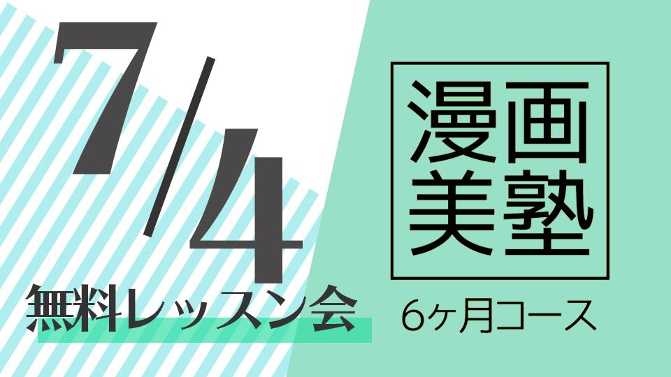 漫画美塾6ヶ月コース無料レッスン会(7/4開催)