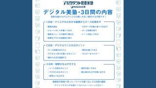 オンライン デジタル美塾 2021年7月開催(7/27〜7/29)