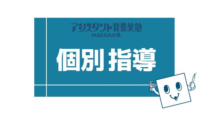 個別指導(高野講師)2021年10月24日(日) 17:00~18:00/オンライン