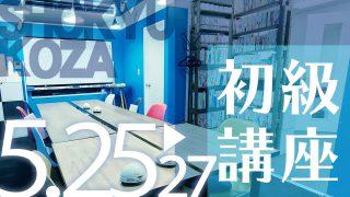 初級講座 2021年5月開催(5/25〜5/27)
