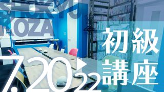 初級講座 2021年7月開催(7/20〜7/22)