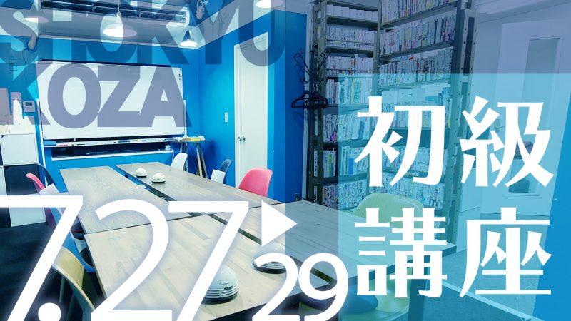 初級講座 2021年7月開催(7/27〜7/29)