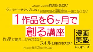 漫画美塾6ヶ月コース 13期 2021年9月~2022年2月