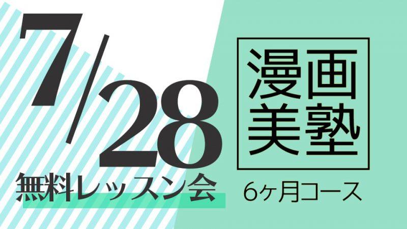 漫画美塾6ヶ月コース無料レッスン会(7/28開催)