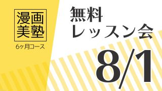 漫画美塾6ヶ月コース無料レッスン会(8/1開催)