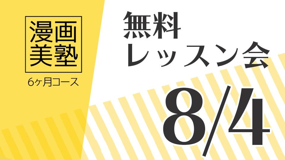 漫画美塾6ヶ月コース無料レッスン会(8/4開催)