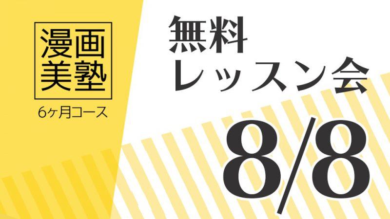 漫画美塾6ヶ月コース無料レッスン会(8/8開催)