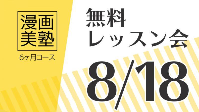 漫画美塾6ヶ月コース無料レッスン会(8/18開催)