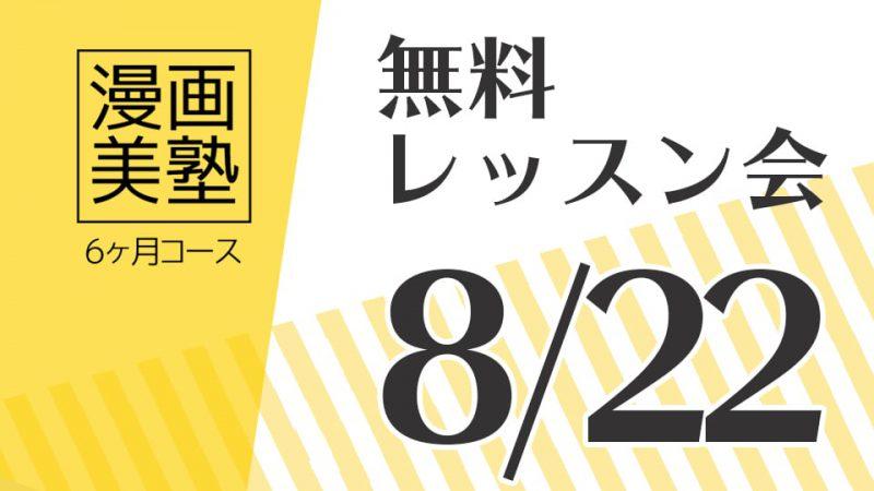 漫画美塾6ヶ月コース無料レッスン会(8/22開催)