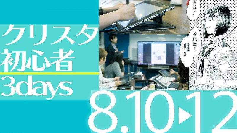クリスタ初心者3days 2021年8月開催(8/10〜8/12)