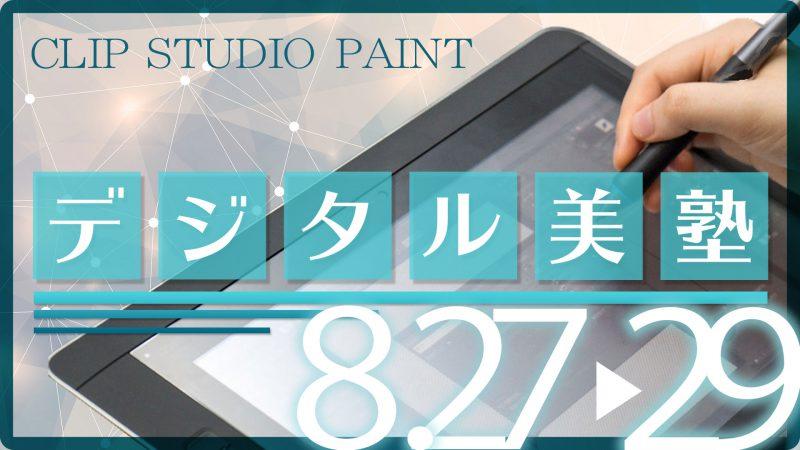 オンライン デジタル美塾 2021年8月開催(8/27〜/29)