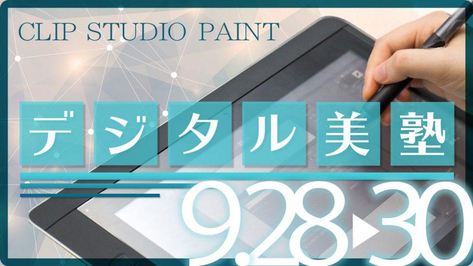 デジタル美塾 2021年9月開催(9/28〜9/30)
