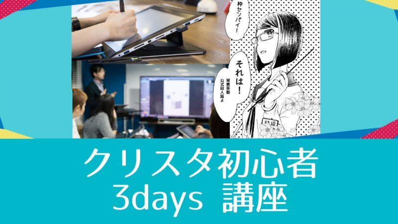 オンライン クリスタ初心者3days 2021年8月開催(8/25〜/27)