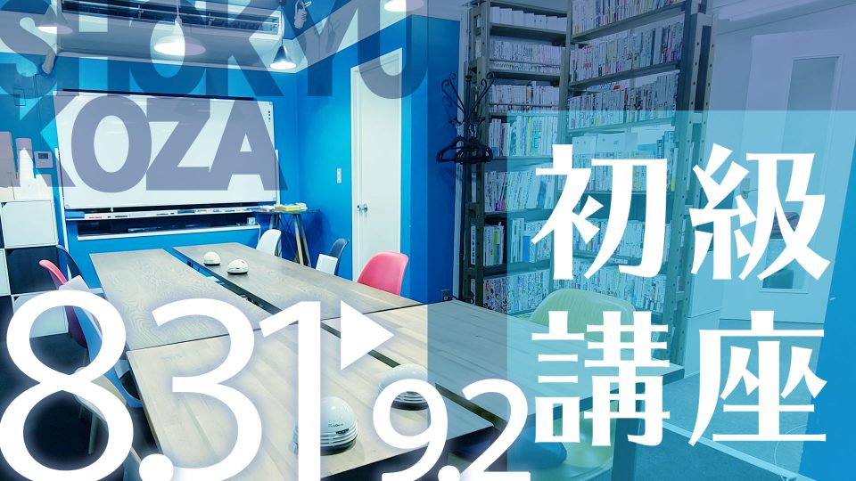 初級講座 2021年8月開催(8/31〜9/2)