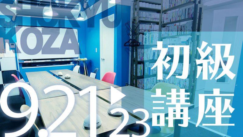 初級講座 2021年9月開催(9/21〜9/23)
