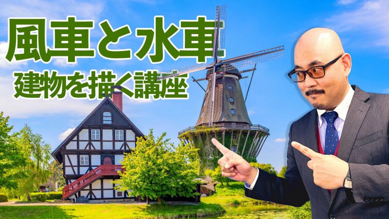風車と水車~建物を描く~