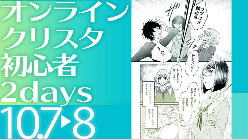 オンライン限定 クリスタ初心者2days 2021年10月開催(10/7〜/8)