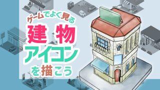 ゲームでよく見る建物アイコンを描こう