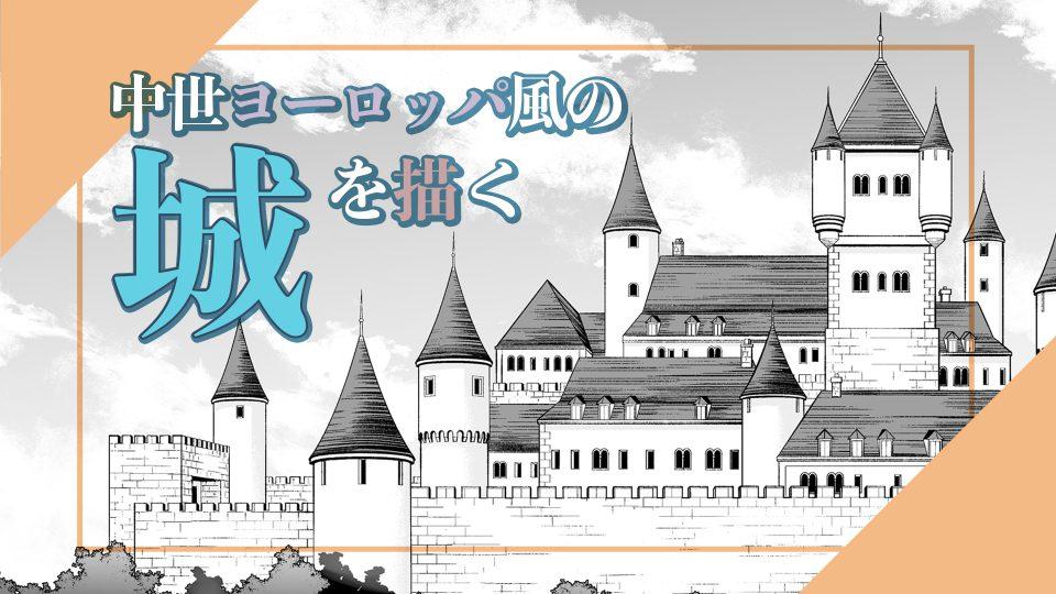 中世ヨーロッパ風の城を描く