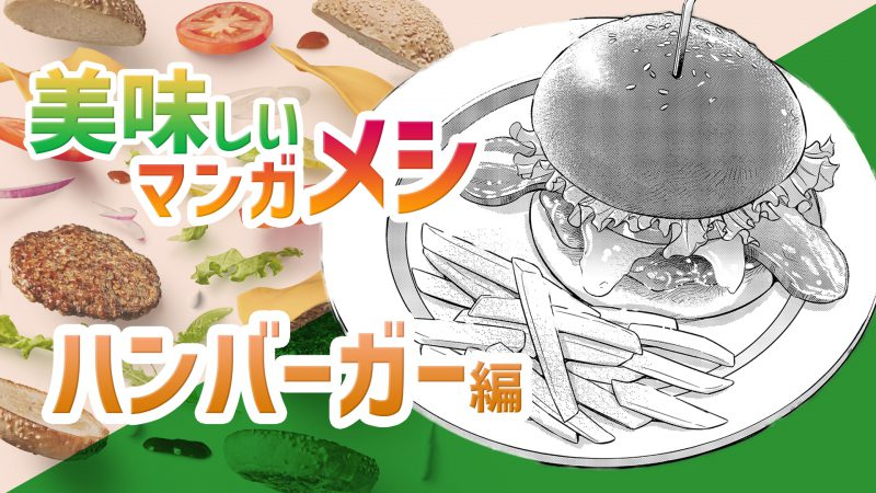 美味しいマンガ飯【ハンバーガー編】