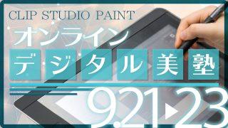 オンライン デジタル美塾 2021年9月開催(9/21〜9/23)