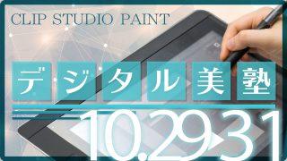 デジタル美塾 2021年10月開催(10/29〜10/31)