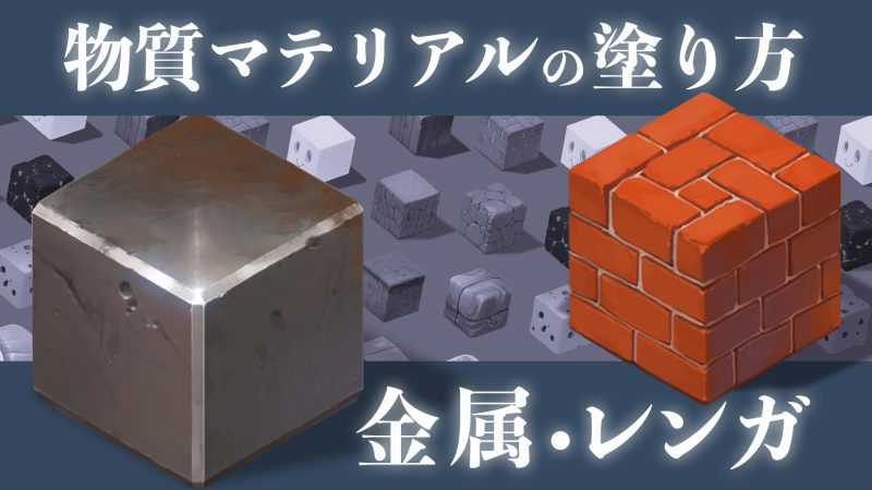 物質マテリアルの塗り方【金属・レンガ】