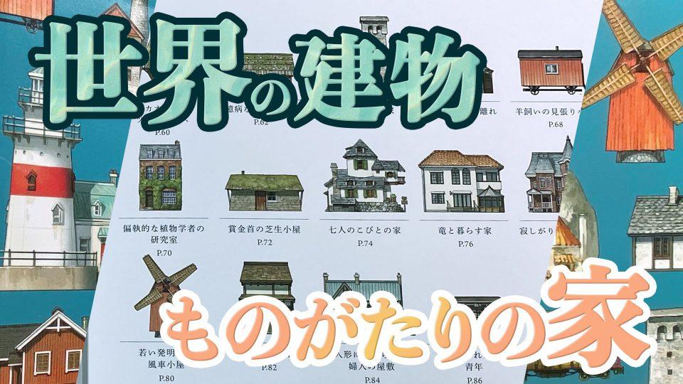 世界の建物デザインを語る〜ものがたりの家〜