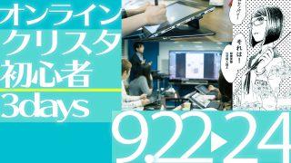 オンライン クリスタ初心者3days 2021年9月開催(9/22〜/24)