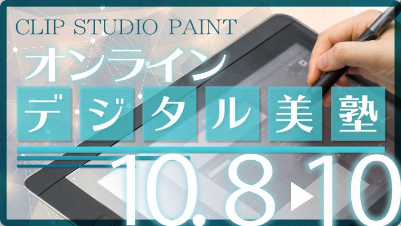 オンライン デジタル美塾 2021年10月開催(10/8〜10/10)