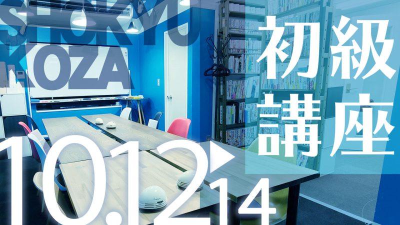 初級講座 2021年10月開催(10/12〜10/14)