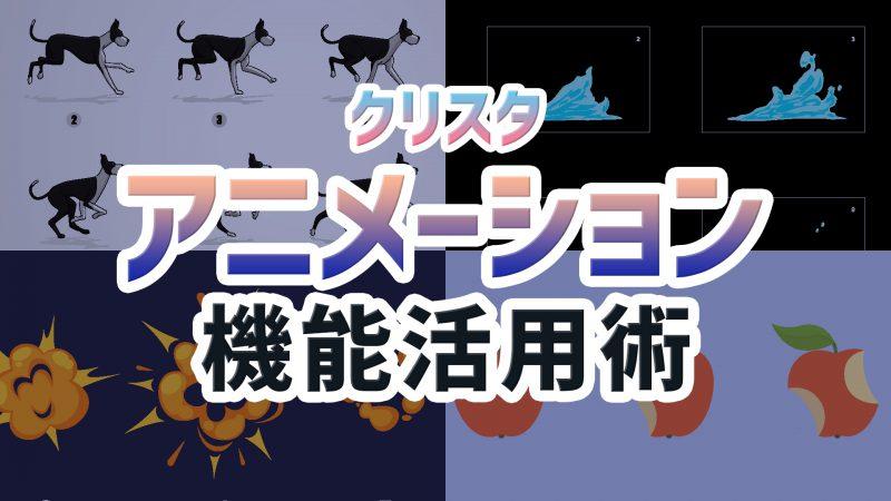 クリスタアニメーション機能活用術
